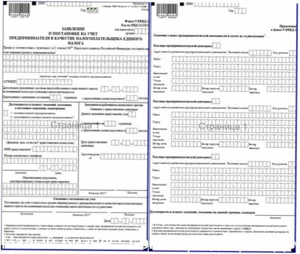 регистрация ип енвд пошаговая инструкция